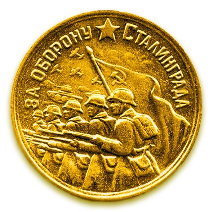о Сталинградской битве,