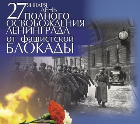 900 дней славы и бессмертия к 70 летию