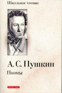 175 лет а с пушкин полтава 1828 год
