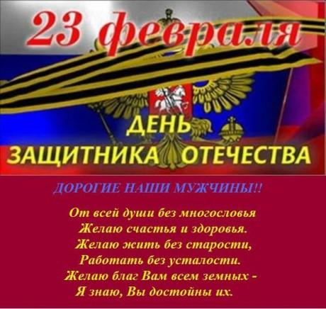 АРМИЯ РОДНАЯ-СИЛА БОЕВАЯ. 23 февраля- День Защитника Отечества