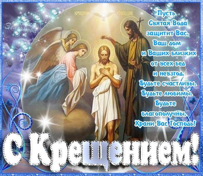 Бесплатное поздравление с крещением господним